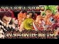 JINスタ散財必須!!激熱の2018年12月登場ワンピースフィギュア一挙紹介!!ドラゴ…