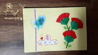 어버이날 카드 만들기 몽
