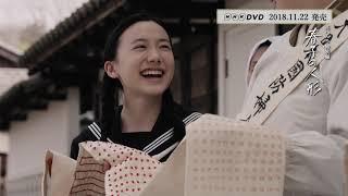 花へんろ特別編 春子の人形 DVD PR動画