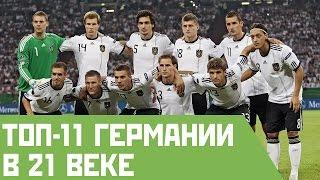 Топ 11 сборной Германии в 21 веке