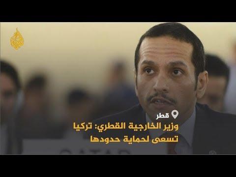 ???? ???? وزير الخارجية القطري: تركيا لا تريد البقاء في #سوريا وهي تسعى لحماية حدودها  - نشر قبل 25 دقيقة