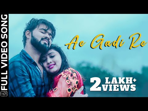 Ae Gadi Re | ऐ गड़ी रे | Video Song | Cg Album | Pratap | Kajal | Dev | Champa Nishad | MD Siraj