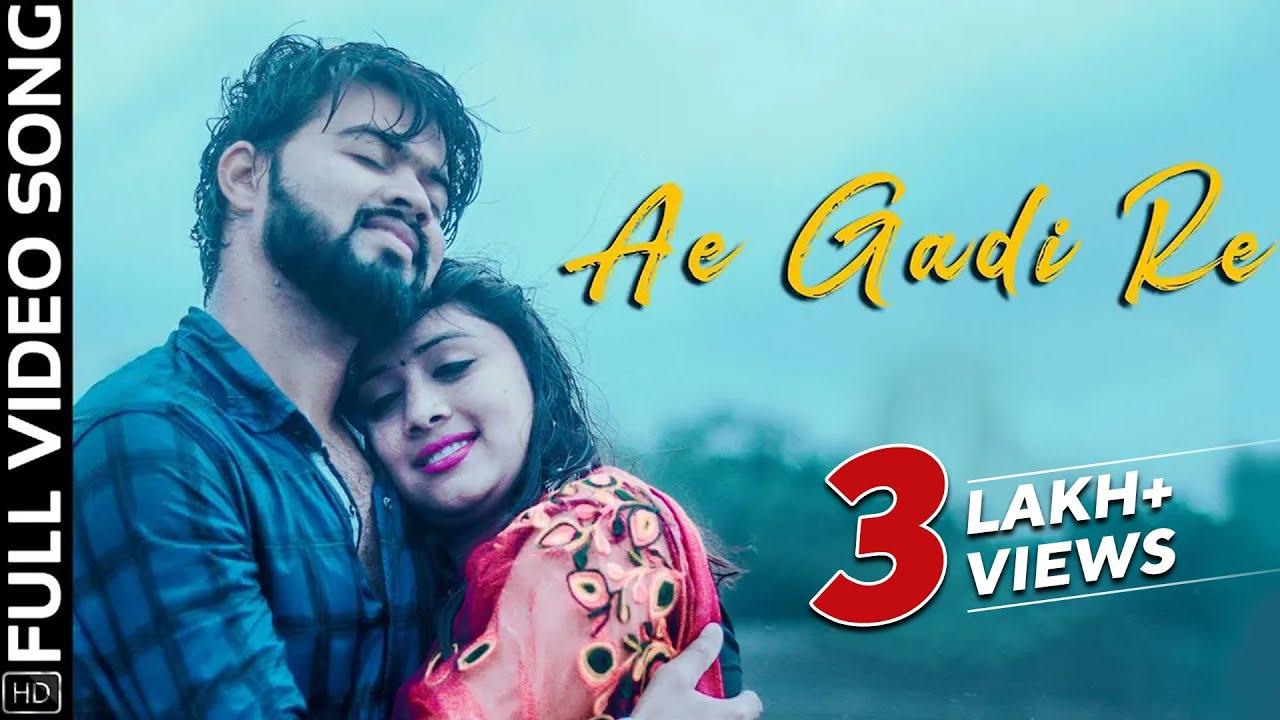 Download ऐ गड़ी रे | Ae Gadi Re Video Song | Cg Album | Pratap | Kajal | Dev | Champa Nishad | MD Siraj