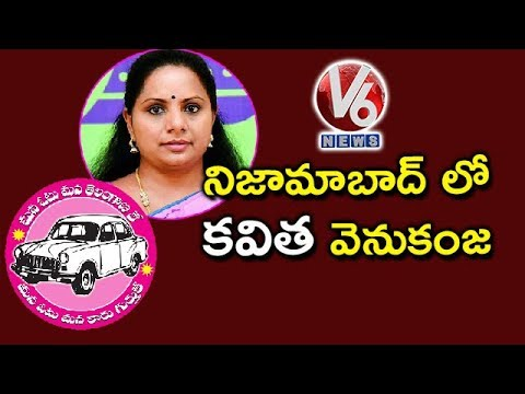 TRS Candidate Kavitha Trial In Nizamabad | BJP Leads | V6 News