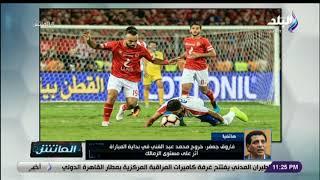 الماتش - فاروق جعفر: حمدي فتحي والسولية نجوم مباراة السوبر.. وأجايي منح الأهلي المباراة