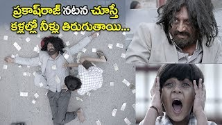 Prakash Raj Best Heart Touching Scene | 2018 Latest Movie Scenes
