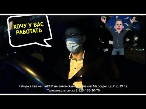 ПАССАЖИР БИЗНЕС КЛАССА УСТРАИВАЕТСЯ НА РАБОТУ В ТАКСИ | ЯНДЕКС БИЗНЕС | ВИП ТАКСИ | РАБОТА В ТАКСИ