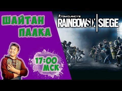 Что такое страх? его не знает Казах. Rainbow Six: Siege. 17:00 МСК