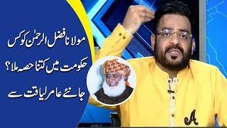 Dr Aamir Liaquat tells the political journey of Maulana Fazal Ur Rehman
