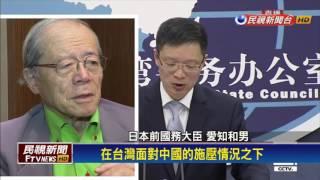 日本前防衛廳長  2020東奧推動台灣正名-民視新聞