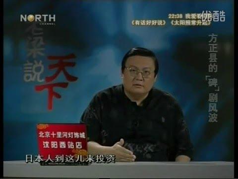 老梁说天下女尸_《 老梁说天下》方正县的碑剧风波?20110821 - YouTube