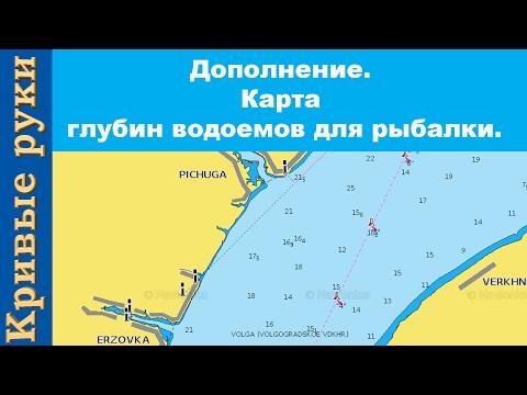 Дополнение  Карта глубин водоемов для рыбалки