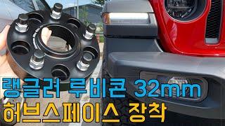 랭글러 루비콘 32mm 허브스페이스 장착 (feat. …