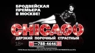 мюзикл CHICAGO