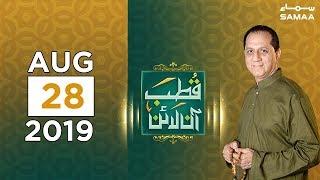 Apke masail ka hal   Qutb Online   SAMAA TV   28 August 2019
