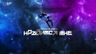 Миша Марвин - Нравится мне (премьера трека, 2018)