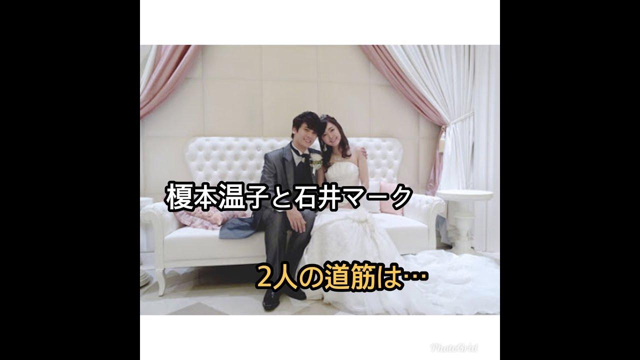 石井マーク 声優・榎本温子と石井マークが離婚