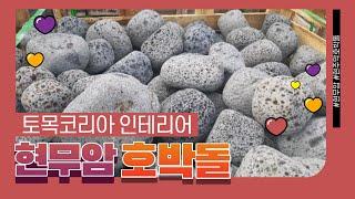토목코리아 인테리어 제품소개 26 - 현무암호박돌 전원…