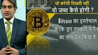 DNA zee news 'Bitcoin' way btc