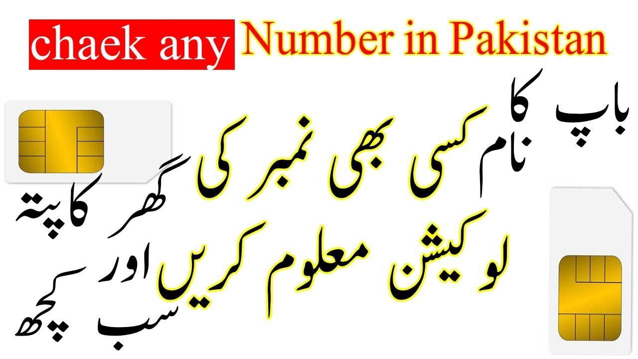 how to know call history of any number