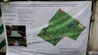 Анти-ремонт Парк Грачевка САО Ховрино