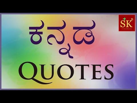 Kannada Quotes ಕನ್ನಡ ಹಿತನುಡಿಗಳು | Kannada