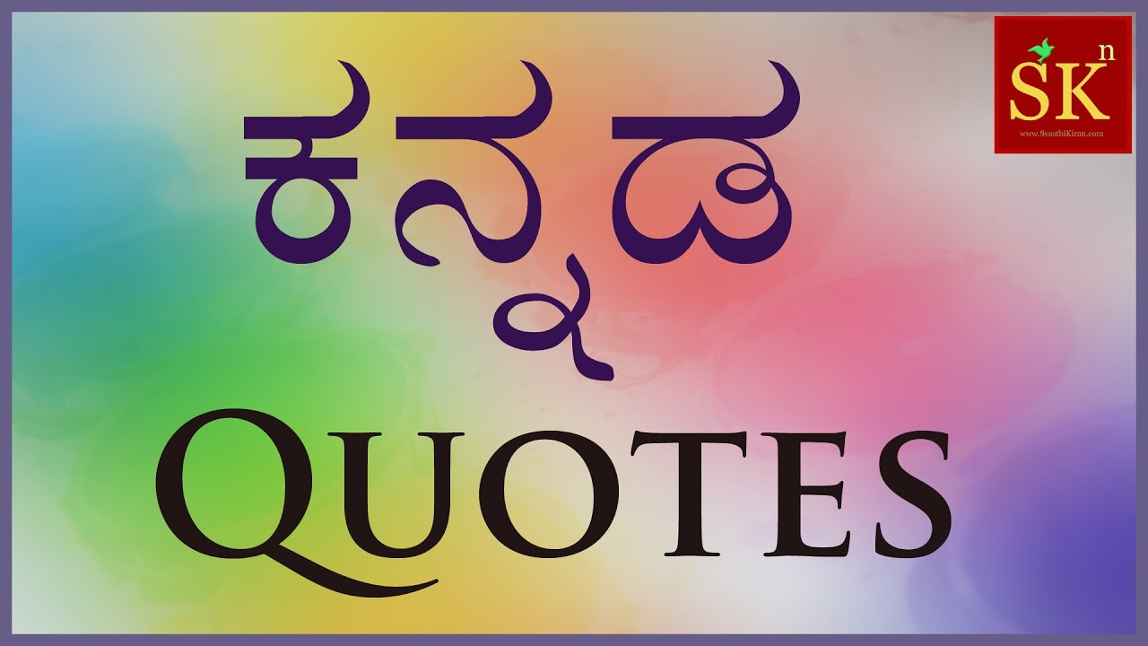 Kannada Quotes  ಕನ್ನಡ ಹಿತನುಡಿಗಳು | Kannada Quotebook by SvasthiKiran