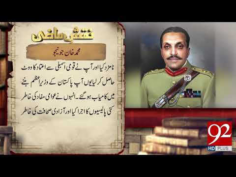 Naqsh e Mazi: Muhammad Khan Junejo - 17 March 2018 - 92NewsHDPlus