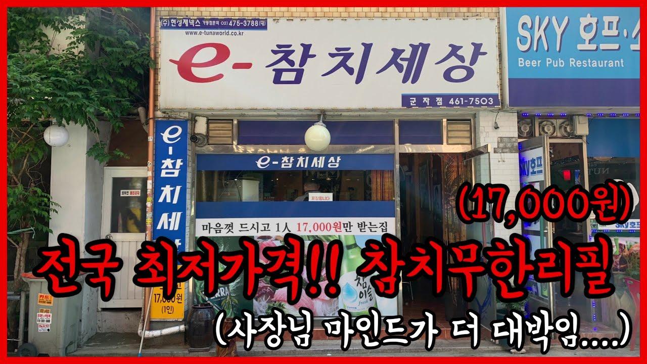 전국최저 참치무한리필 17,000원 가격보다 사장님 마인드가 더 대박.../서울 광진구 군자 맛집