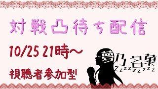 [LIVE] 【対戦凸待ち配信#4】対戦相手お待ちしております~🌸【夢乃名菓ののんびりゲーム生放送】