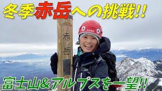 【雪山登山】八ヶ岳最高峰の赤岳(2899m)へ!!文三郎尾根を登り地蔵尾根で下る周回ルートを歩く!