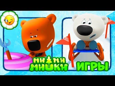 Детский уголок/Kids'Corner #65  Мини-Игры с Мимимишками! Подготовка Тучки к северной экспедиции!