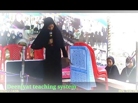 Deeniyat teaching system al ameen deeniyat student ISP