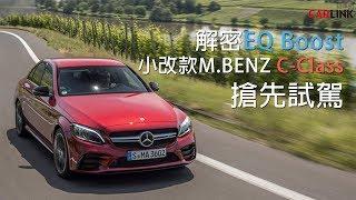 解密EQ Boost嶄新動力!小改款M.Benz C-Class搶先體驗|CARLINK海外試駕