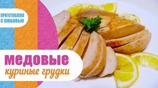 Как приготовить куриные грудки? Куриные грудки в медово-лимонном маринаде / КУРИЦА В ДУХОВКЕ