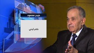 حوار في الإعلام والثقافة والشعر مع حيدر محمود في حديث العرب
