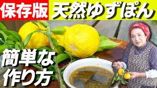 Yuzu ponzu   [Countryside soba Kawahara] Recipes for cooking and pickles