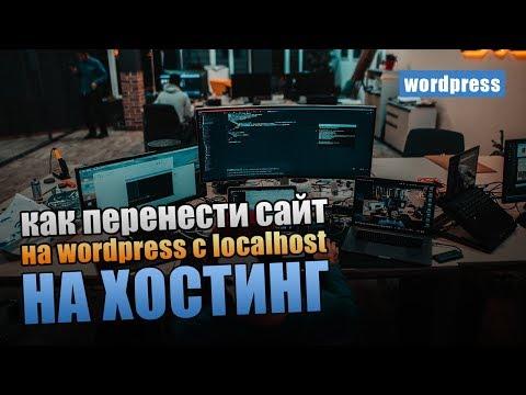 Как перенести wordpress сайт на хостинг с денвера на хостинг