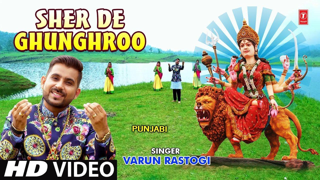 SHER DE GHUNGHROO I VARUN RASTOGI I Latest Punjabi Devi Bhajan I Full HD Video Song