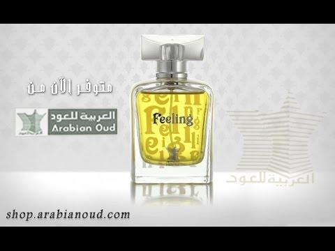 1fe61b526 feeling perfume هل تبحثين عن الجاذبية ؟ الآن عرض خاص على - YouTube