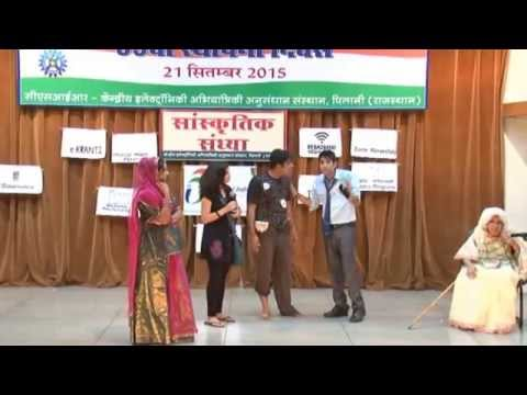 SKIT on Digital India
