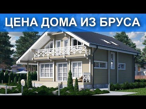 Стоимость строительства дома из клееного бруса? Обзор коттеджа
