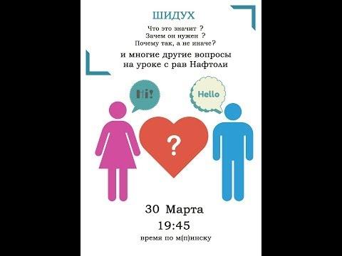 еврейское агентство знакомств