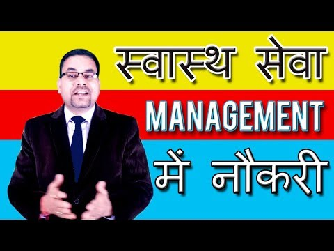 Career in Healthcare Management | Best course in Healthcare | career in Hospital management