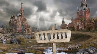 Нет войне. Президент Кущёвки.