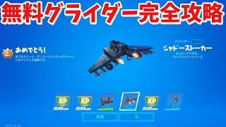 【フォートナイト】新しい無料グライダーを手に入れる方法!! (チャレンジ攻略)