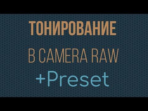 Тонирование в Camera Raw + Preset