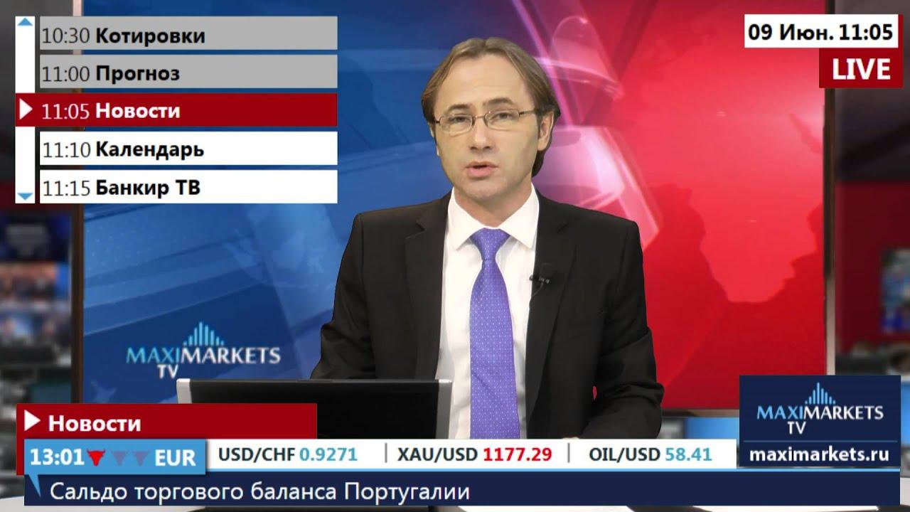 Новости по рынку форексы советник форекс turbo profits