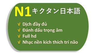 キクタン日本語N1 #TừVựngN1 #KikutanNihongoN1 キクタン日本語N1 | Từ vựng N1 JLPT | Kikutan nihongo N1. Bản dịch kikutan nihongo N1. Bản dịch từ vựng ...