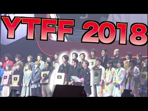 いろんなYouTuberに会ってきたンゴ【YTFF2018】